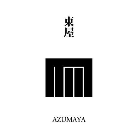 源氏物語装粧香 東屋 azumaya : eaux scent :  kizashino
