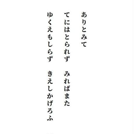 源氏物語装粧香 蜻蛉 kagero : eaux scent :  kizashino
