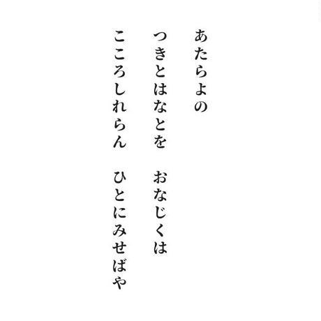 源氏物語装粧香 手習 tenarai : eaux scent :  kizashino