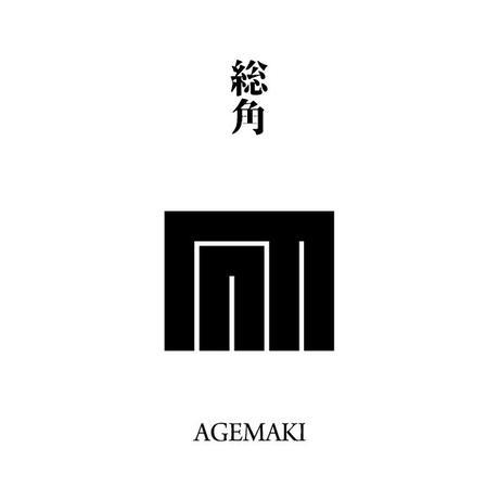源氏物語装粧香 総角 agemaki : eaux scent :  kizashino