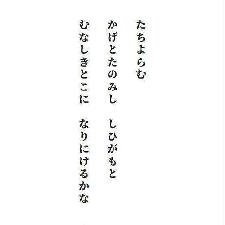 源氏物語装粧香 椎本 shiigamoto : eaux scent :  kizashino