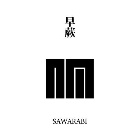 源氏物語装粧香 早蕨 sawarabi : eaux scent :  kizashino