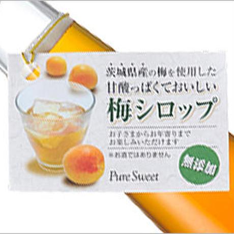 常陸乃梅シロップ「Pure Sweet」詰合 ギフト