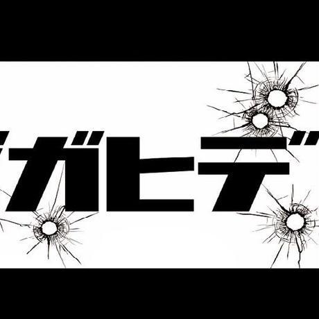 ゼガヒデモ上演台本(PDFデータ)