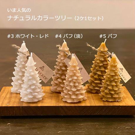 アロマツリーキャンドル(ユーカリ)2ケ1セット