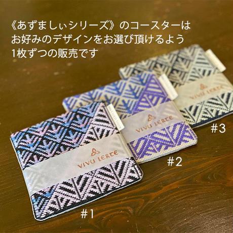青森県伝統刺し子  こぎん刺しコースター《あずましぃシリーズ》