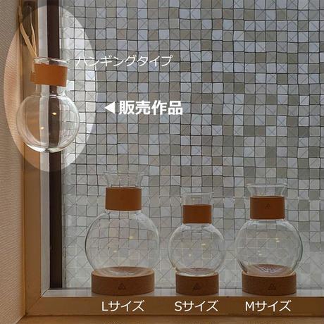 丸底フラスコ「ふらす子」ハンギングタイプ(200ml)