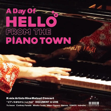 """DVD「A Day Of """"HELLO FROM THE PIANO TOWN""""」(通常盤)"""