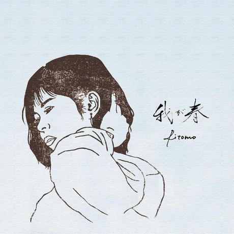 Ritomo「初めましてCD」(通常盤)