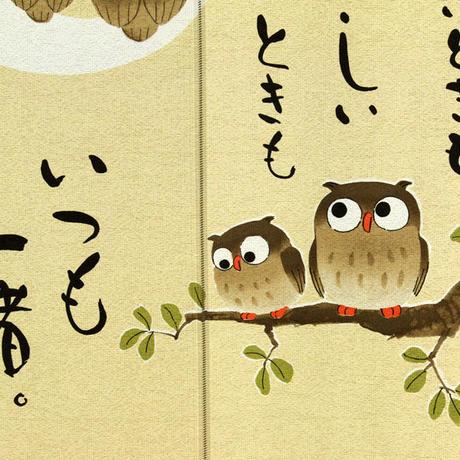 和風のれん 文字遊びのれん いつも一緒 幅85cm×長さ150cm 10-786
