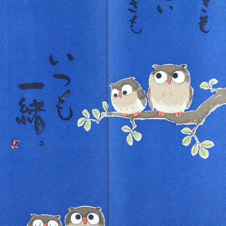 フクロウのれん たのしいときも 幅85cm×長さ170cm丈 n10-040