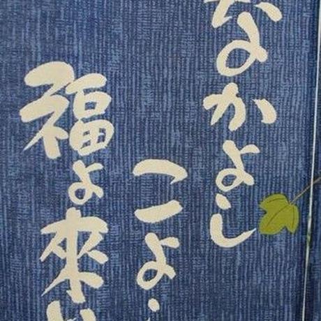 和風のれん 文字遊びのれん なかよしこよし 幅85cm×長さ150cm  09-001