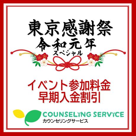【早割】東京感謝祭 令和元年スペシャル