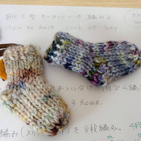 ★1)靴下型キーカバー製作キット  ~Youtube動画説明あり~