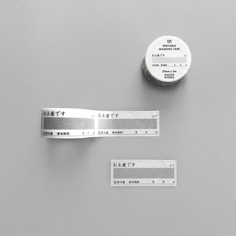 020_お土産ですマスキングテープ