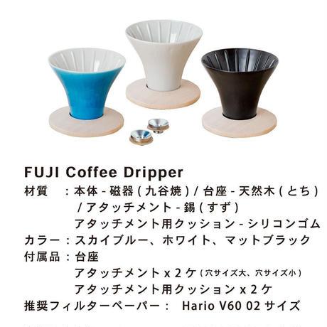 FUJI コーヒードリッパー スカイブルー FUJI-01L