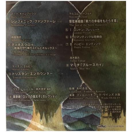 オオサカン・ライブ・コレクションVol.3 『ディオスクロイ~航海の守り神カストルとボルックス~』