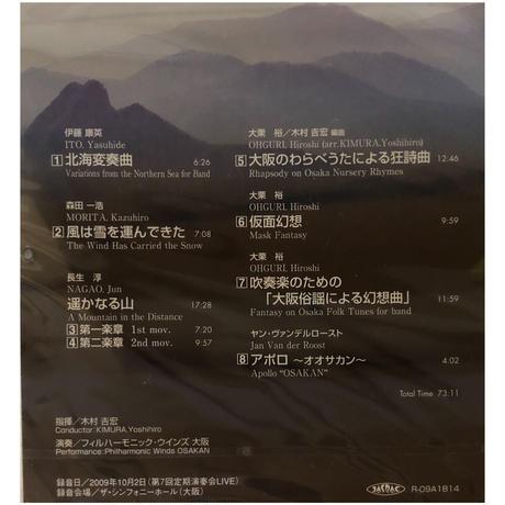 オオサカン・ライブ・コレクションvol.7『遥かなる山』