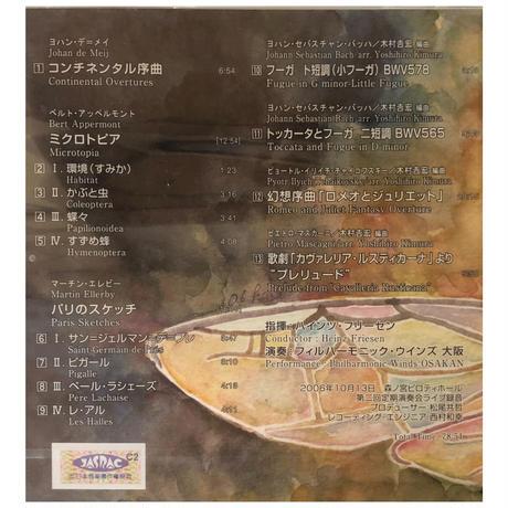 オオサカン・ライブ・コレクションVol.2 『ミクロトピア』