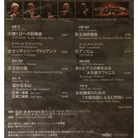 オオサカン・ライブ・コレクションin WASBE 『吹奏楽のための「大阪俗謡による幻想曲」』