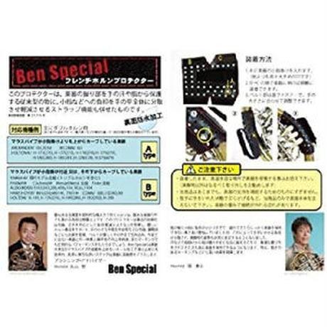 アーテム ホルンプロテクター 丸山勉監修モデル Ben Special Bタイプ