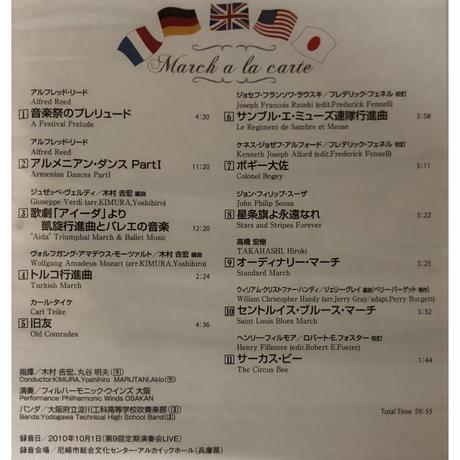 オオサカン・ライブ・コレクションvol.9 マーチ・ア・ラ・カルト!