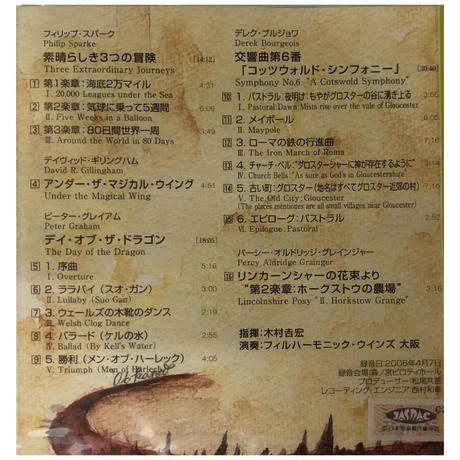 オオサカン・ライブ・コレクションVol.1 『デイ・オブ・ザ・ドラゴン』