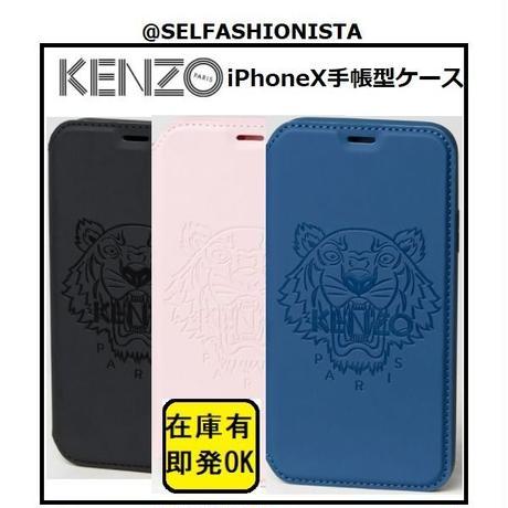 ◆在庫有即発OK◆KENZO TIGER iPhoneX タイガー手帳型ケース