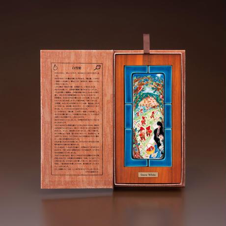 フェアリーテイル 陶の絵本「白雪姫」ブックケース入