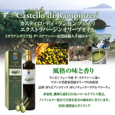 カスティロ・ディ・ランピンツェーリエキストラバージンオリーブオイル【2本セット】