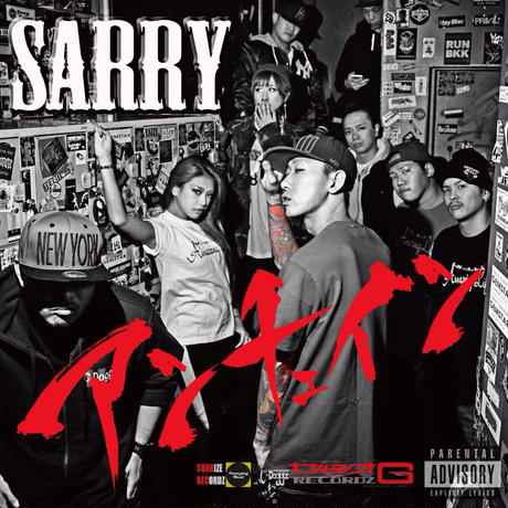 "SARRY(サリー)""アンチェイン"" JAPANESE GANGSTA RAP/ジャパニーズギャングスタラップ HIP HOP/ヒップホップ 横浜ストリート"
