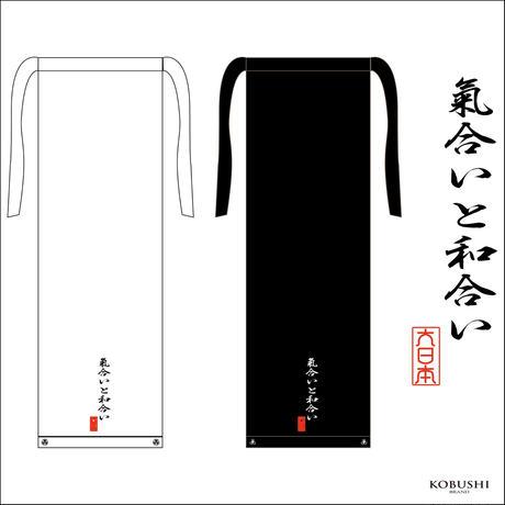 拳式 越中褌/フンドシ/FUNDOSHI(TYPE ECCHU OF KOBUSHI)-気合と和合い(KIAI TO WAAI)- KOBUSHI BRAND/拳BRAND/コブシブランド