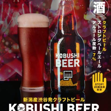 『KOBUSHI BEER』 1箱24本セット