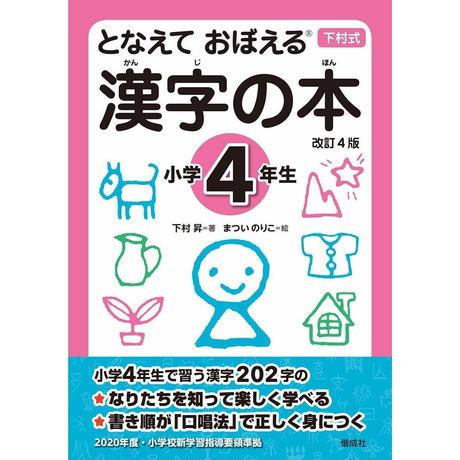 となえて おぼえる 漢字の本 小学4年生 改訂4版