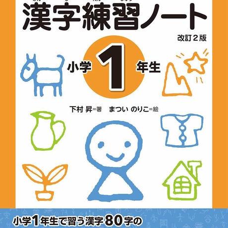 となえて かく 漢字練習ノート 小学1年生