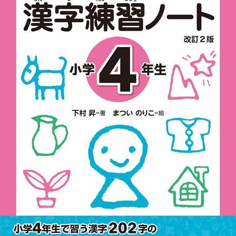 となえて かく 漢字練習ノート 小学4年生