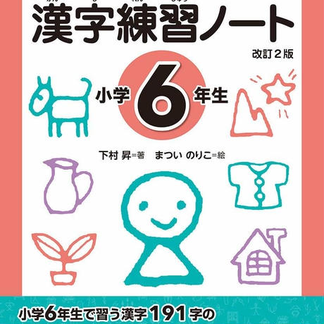 となえて かく 漢字練習ノート 小学6年生