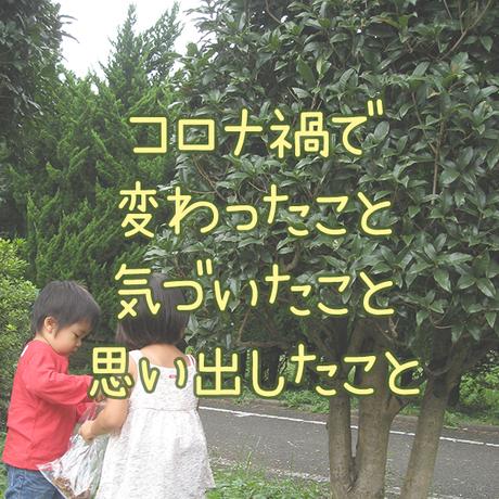 松浦園講演録「子育ての今と未来をみつめて コロナ後の子どもの環境を考える」
