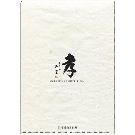 H001 孝道山オリジナルA4クリアファイル