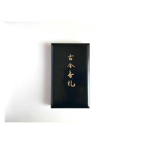 古今香札【香道具ファンドNo.8】