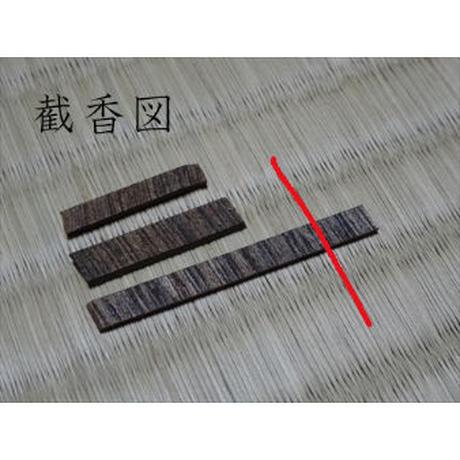 香木 仮銘「散らぬ花」真南蛮(沈香) 0.4g