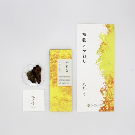 お香の定期便 OKOLIFE<ギフトプラン>