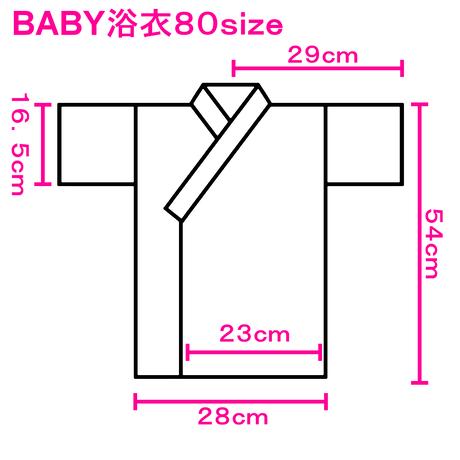 月影☆BABY浴衣 ヨコシマ・29mm