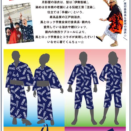 月影屋×風とロック芋煮会・ 鯉口シャツ