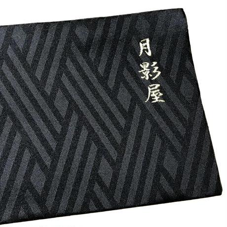 竹の半巾帯