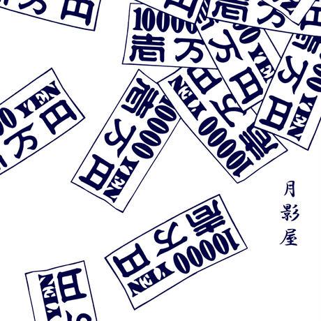 【受注生産】お金の浴衣・白