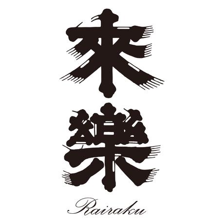 茨木酒造 来楽 山田錦 純米吟醸58 720ml