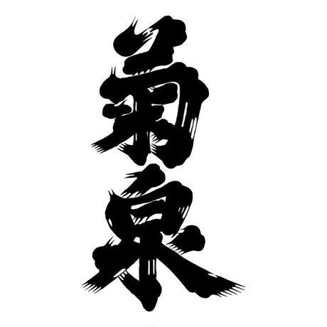 滝澤酒造 菊泉 ひとすじ 720ml