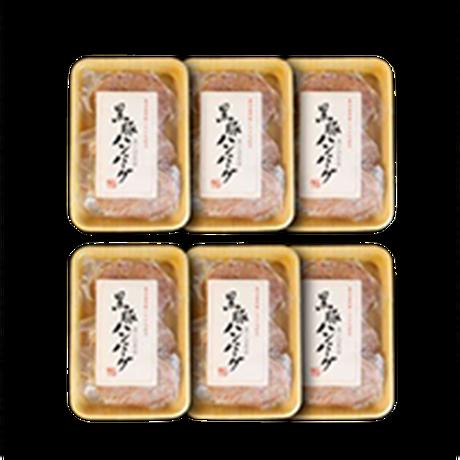 みんなワイワイ黒豚ハンバーグ90g×3個(トレー入)×6パック