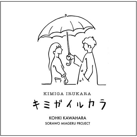EP「キミガイルカラ」